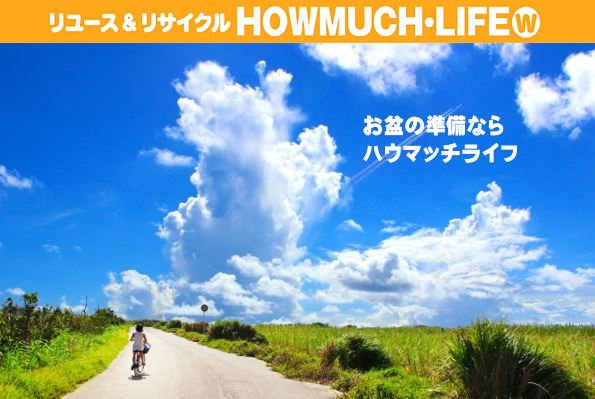 お盆の準備なら静岡市内のリサイクルショップ・ハウマッチライフへ!