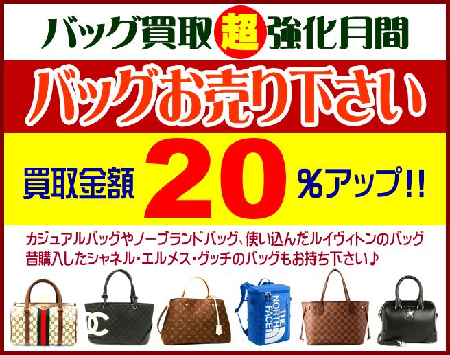 静岡市の買取リサイクルショップ・ハウマッチライフ各店にてバッグ買取強化中!