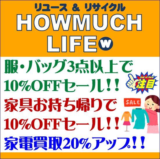 20191012 life-sale