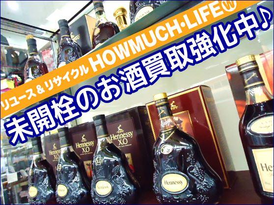静岡市葵区の買取リサイクルショップ・ハウマッチライフ静岡流通通り店にて高級ブランデー・ヘネシー(Hennessy)コニャックをお買い取り!