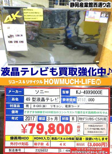 静岡市駿河区の買取リサイクルショップ・ハウマッチライフ静岡産業館西通り店にてSONY(ソニー)4K49型液晶テレビをお買い取り!