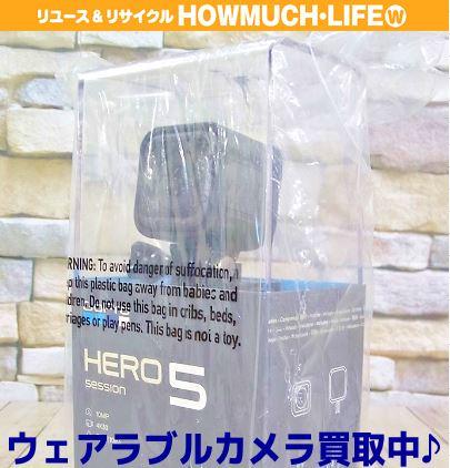 静岡市駿河区の買取リサイクルショップ・ハウマッチライフ静岡産業館西通り店にて人気ブランド新品 GoPro HERO 5 Session CHDHS-502-AP ウェアラブルカメラをお買い取り!