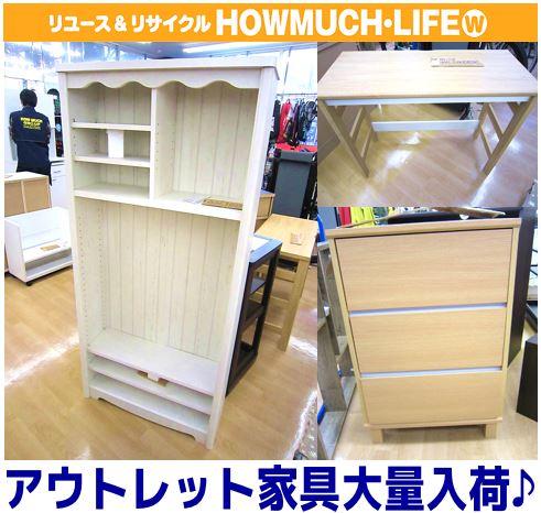 静岡市の買取リサイクルショップ・ハウマッチライフにてアウトレット家具が大量入荷!