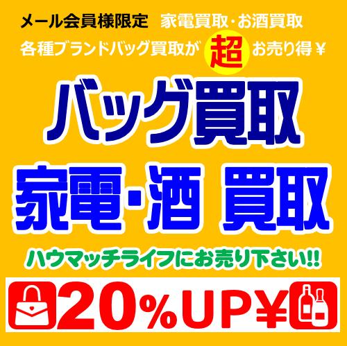 家電・お酒・バッグ買取20%UPキャンペーン