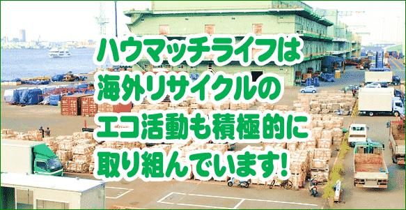 海外リサイクル活動もハウマッチライフ