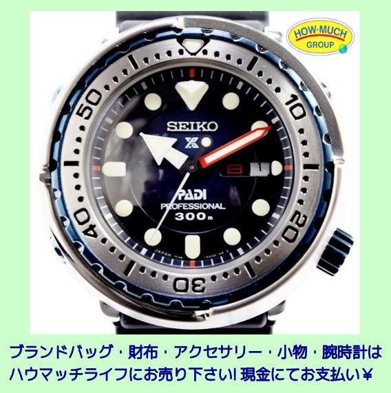 静岡市駿河区の買取リサイクルショップ・ハウマッチライフ静岡産業館西通り店にてセイコー(SEIKO)プロスペックス(PROSPEX) MARINEMASTER PADIコラボ メンズ腕時計 SBBN039をお買い取り!