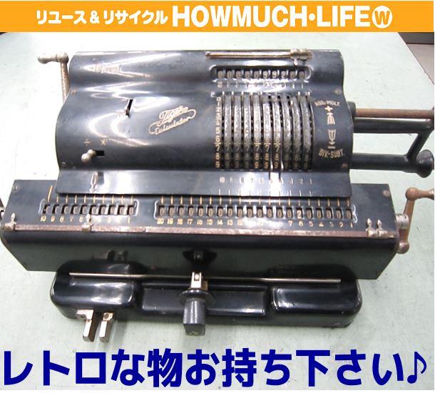 静岡市駿河区の買取リサイクルショップ・ハウマッチライフ静岡産業館西通り店にて昔懐かしいレトロな計算機をお買い取り