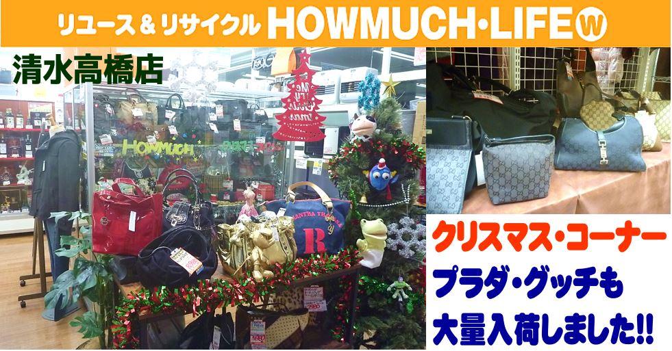 静岡市清水区のリサイクルショップ・ハウマッチライフ清水高橋店でプラダ・グッチ大量入荷のクリスマスコーナー!