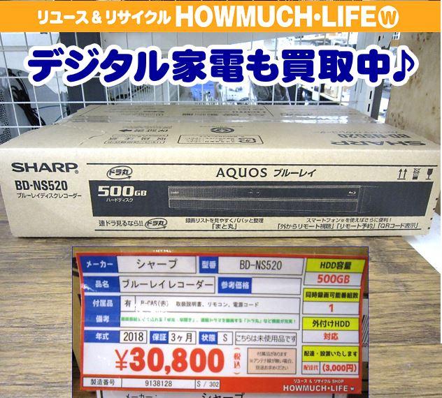 静岡市駿河区の買取リサイクルショップ・ハウマッチライフ静岡産業館西通り店にてSHARP(シャープ)ブルーレイディスクレコーダー BD-NS520 をお買い取り!