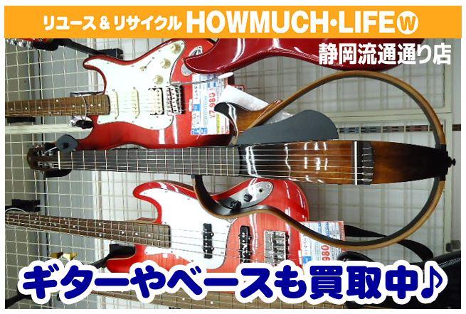 静岡市葵区の買取リサイクルショップ・ハウマッチライフ静岡流通通り店にてYAMAHA(ヤマハ)のサイレントギターをお買い取り!
