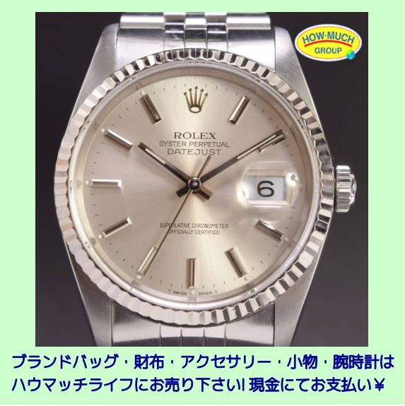 静岡市清水区の買取リサイクルショップ・ハウマッチライフ清水高橋店にてROLEX(ロレックス)オイスター パーペチュアル デイトジャスト メンズ腕時計(16234)をお買い取り!