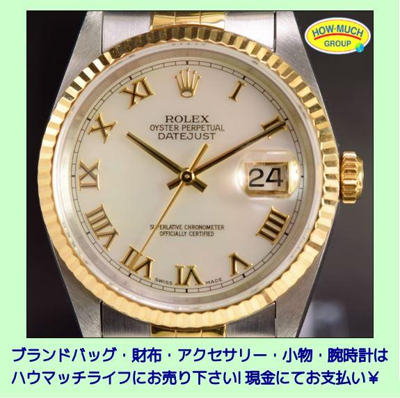 静岡市葵区の買取リサイクルショップ・ハウマッチライフ静岡流通通り店にてROLEX(ロレックス)オイスター パーペチュアル デイトジャスト ホワイトシェル文字盤 腕時計(16233NR)をお買い取り!