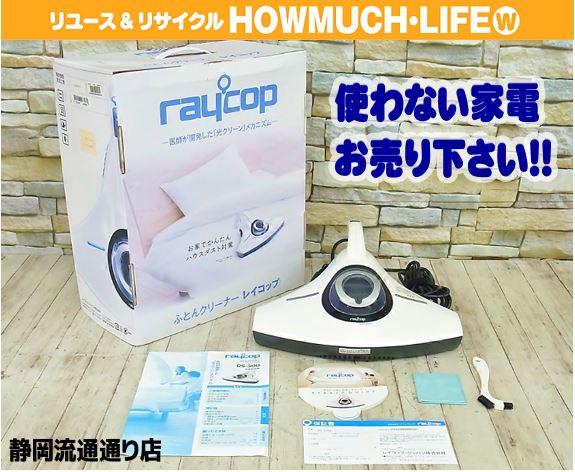 静岡市葵区の買取リサイクルショップ・ハウマッチライフ静岡流通通り店にて未使用 raycop ふとんクリーナー RS-300JWH パールホワイトをお買い取り!