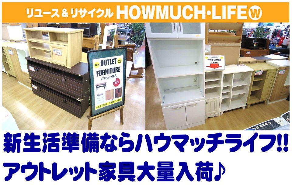 静岡市のリサイクルショップ・ハウマッチライフ各店舗にアウトレット家具が入荷!