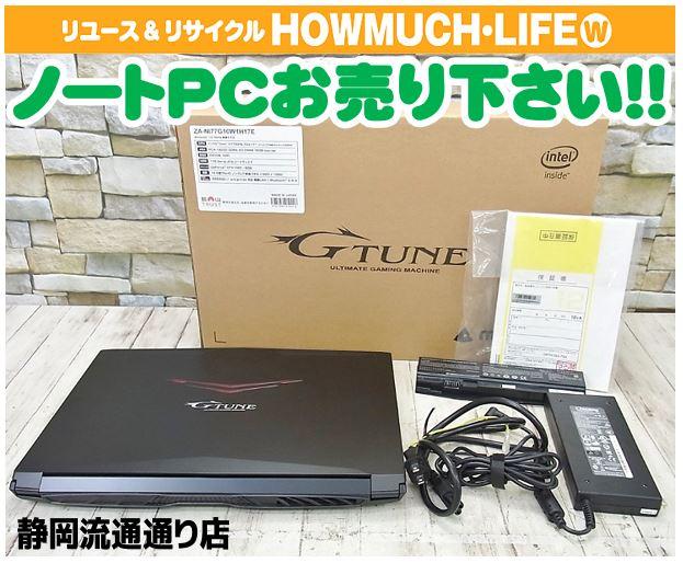 静岡市葵区の買取リサイクルショップ・ハウマッチライフ静岡流通通り店にてmouse(マウスコンピューター)ノートパソコン ZA-NI77G16W1H17E G-Tune Windows 10 Home 64bit Core i7-7700HQ 16GB 240GB 1TB 15.6型 をお買い取り!