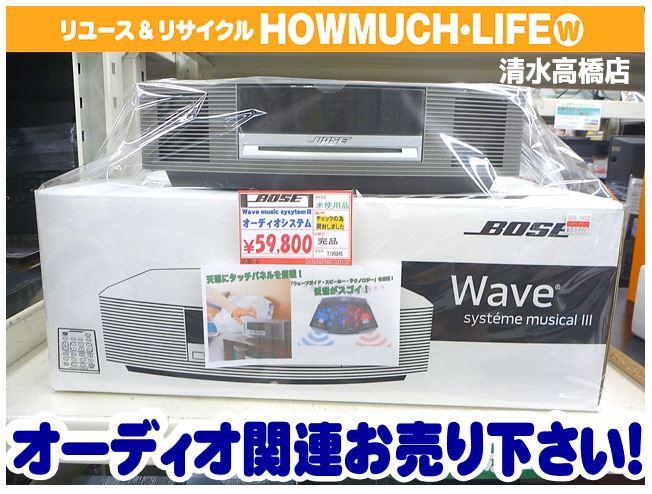 静岡市清水区の買取リサイクルショップ・ハウマッチライフ清水高橋店にて未使用BOSE(ボーズ)のBose Wave music system III パーソナルオーディオシステムお買い取り!