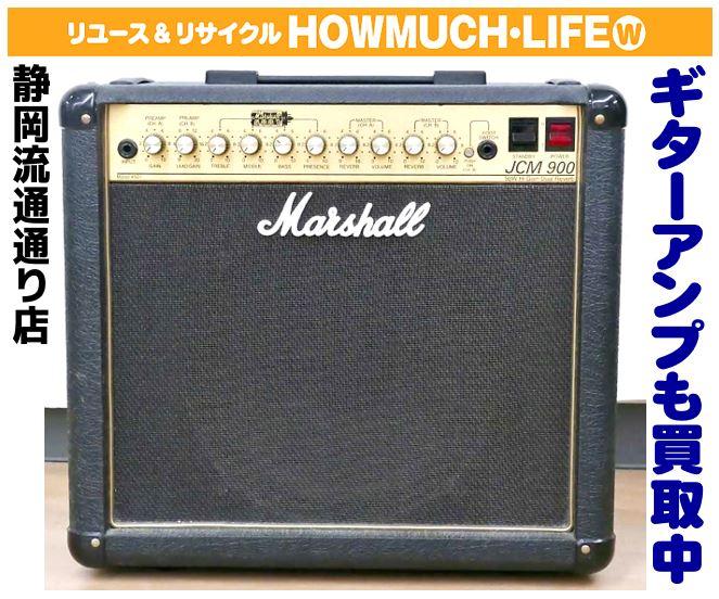 静岡市葵区の買取リサイクルショップ・ハウマッチライフ静岡流通通り店にてMarshall(マーシャル)JCM900 4501ギターコンボアンプ をお買い取り!
