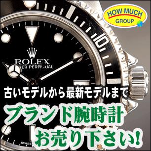 ブランド腕時計お売り下さい!