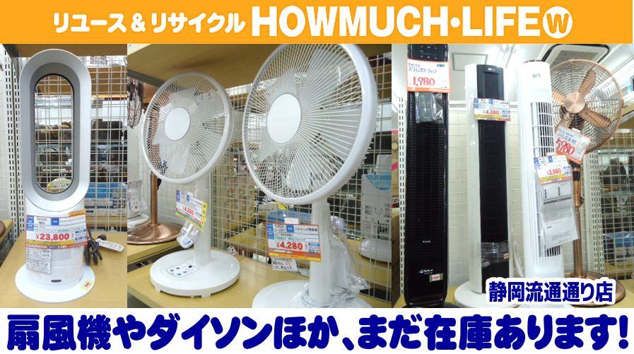 静岡市葵区の買取リサイクルショップ・ハウマッチライフ静岡流通通り店は冷房機器の在庫がまだあります!扇風機・ダイソン製品・冷風機など買い取り中!