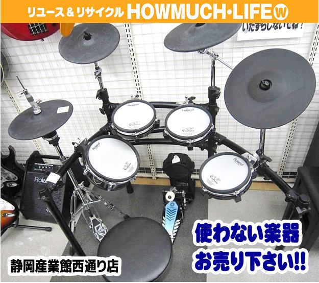 静岡市駿河区の買取リサイクルショップ・ハウマッチライフ静岡産業館西通り店にてローランド(Roland) 電子ドラム V-Drums V-Tour Series TD-9KX2-S をお買い取り!