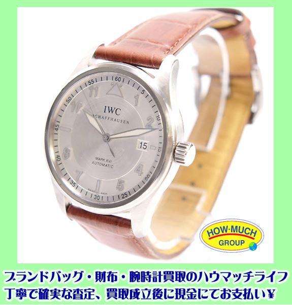静岡市葵区の買取リサイクルショップ・ハウマッチライフ静岡流通通り店にてIWC(インターナショナルウォッチカンパニー) MARK16 自動巻き腕時計をお買い取り!
