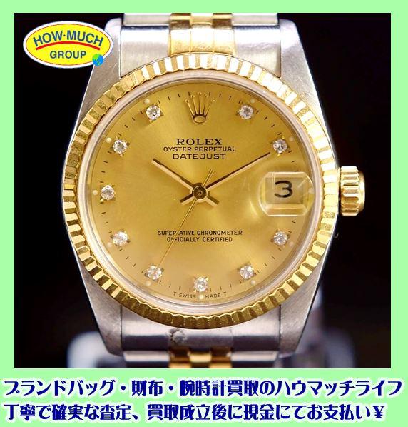 静岡市清水区の買取リサイクルショップ・ハウマッチライフ清水高橋店にてロレックス(ROLEX)デイトジャスト ボーイズ Ref.68273 自動巻き腕時計をお買い取り!