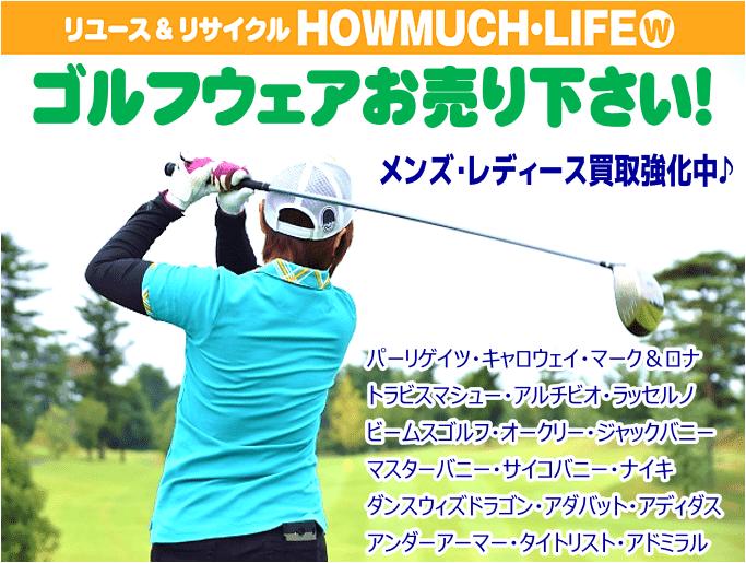 静岡市内のリサイクルショップ・ハウマッチライフで人気ブランド・ゴルフウェア買取強化中!
