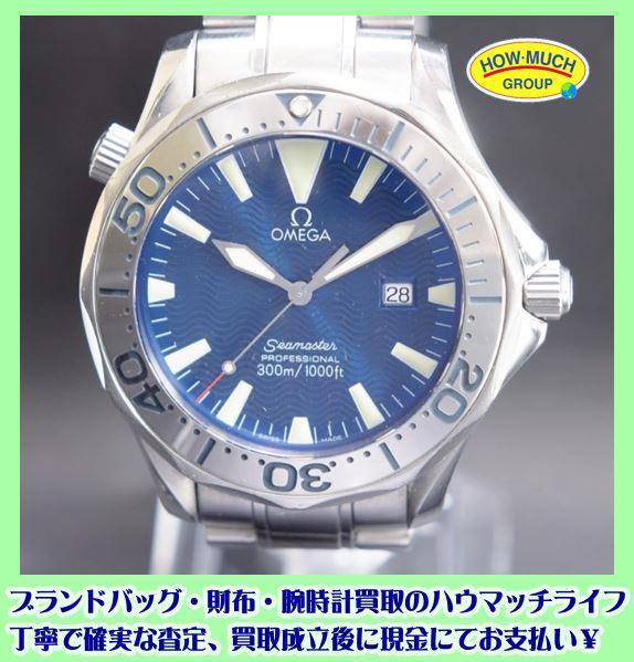 静岡市駿河区の買取リサイクルショップ・ハウマッチライフ静岡産業館西通り店にてオメガ(OMEGA)シーマスター・プロダイバーズ300M (2265.80) クォーツ 腕時計をお買い取り!
