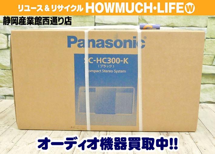 静岡市駿河区の買取リサイクルショップ・ハウマッチライフ静岡産業館西通り店にてパナソニック(Panasonic)コンパクトステレオシステム SC-HC300-Kをお買い取り!
