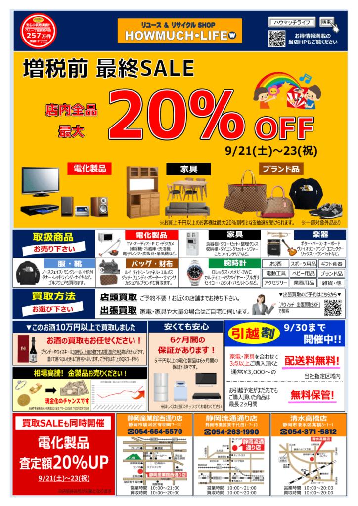 9/21(土)~23(祝)【チラシセール】家電買取金額20%UP!!+店内商品が最大20%OFF!!