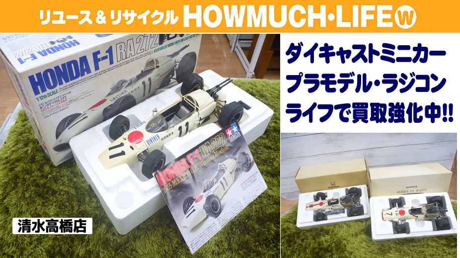 静岡市清水区の買取リサイクルショップ・ハウマッチライフ清水高橋店にて タミヤ(TAMIYA) 12分の1 コレクターズクラブ・スペシャル ホンダ(HONDA) F1 RA272 ダイキャストミニカーをお買い取り!