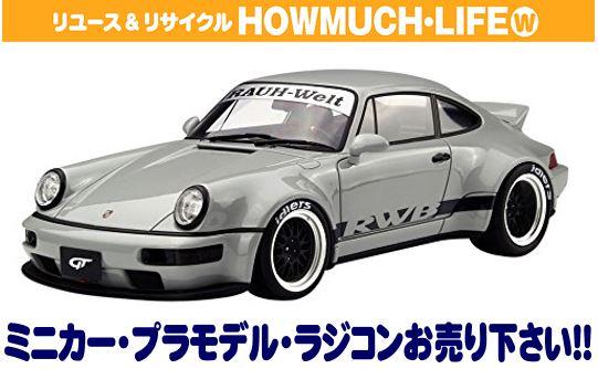 ミニカー・プラモデル・ラジコンをハウマッチライフにお売り下さい!!