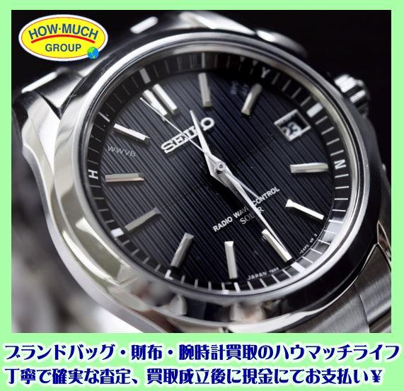 静岡市清水区の買取リサイクルショップ・ハウマッチライフ清水高橋店にてセイコー(SEIKO)ブライツ(7B24-0AE0) ソーラー電波メンズ 腕時計をお買取り!