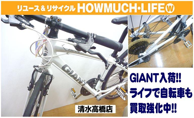 静岡市清水区の買取リサイクルショップ・ハウマッチライフ清水高橋店にて人気自転車のGIANT(ジャイアント) エスケープRX クロスバイクをお買い取り!