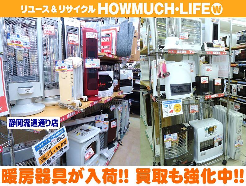 静岡市葵区の買取リサイクルショップ・ハウマッチライフ静岡流通通り店に暖房器具がどしどし入荷中!