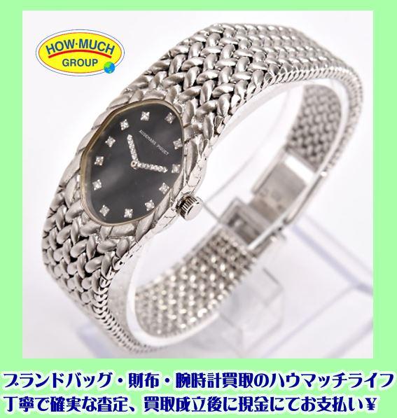 静岡市葵区の買取リサイクルショップ・ハウマッチライフ静岡流通通り店にて高級ブランド・オーデマ ピゲ(AUDEMARS PIGUET) ホワイトゴールド 750 WG (総重量80.7g) メンズ 手巻き 腕時計 をお買い取り!