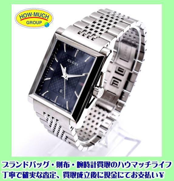 静岡市葵区の買取リサイクルショップ・ハウマッチライフ静岡流通通り店にて人気ブランド【美品】グッチ(GUCCI) レクタングル(YA138401)クオーツ メンズ 腕時計 をお買い取り!