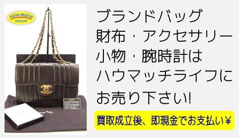 シャネル(CHANEL)マドモアゼル・Wチェーン・ショルダーバッグをお買い取り!ブランド買取なら静岡市葵区のリサイクルショップ・ハウマッチライフ静岡流通通り店