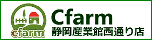 無添加カレーCfarm静岡産業館西通り店