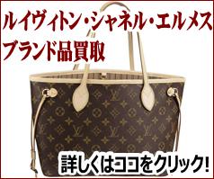 ルイヴィトン・シャネル・エルメス・グッチ・ブランド品買取