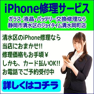 静岡市清水区のiPhone修理ならハウマッチ・ジョイタイム