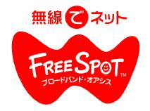まんが喫茶ひとときの無料のWi-Fiスポットサービスfreespot