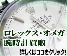 ロレックス・オメガ・IWC・ブライトリング・タグホイヤー腕時計買取
