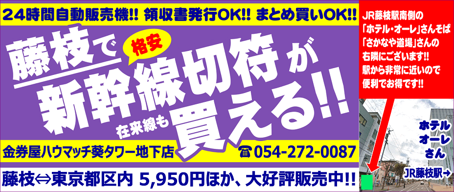 877ae80b63fb JR静岡駅そばの金券ショップ!金券屋ハウマッチ(静岡市)-トップ