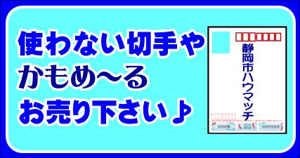 かもめ~る・普通切手・記念切手の買取なら静岡街中の金券屋ハウマッチへ!