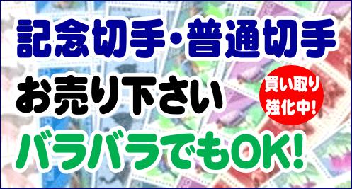 普通切手・記念切手の買取なら静岡街中の金券屋ハウマッチへ!