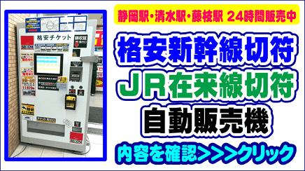 金券屋ハウマッチの格安新幹線切符 自動販売機!
