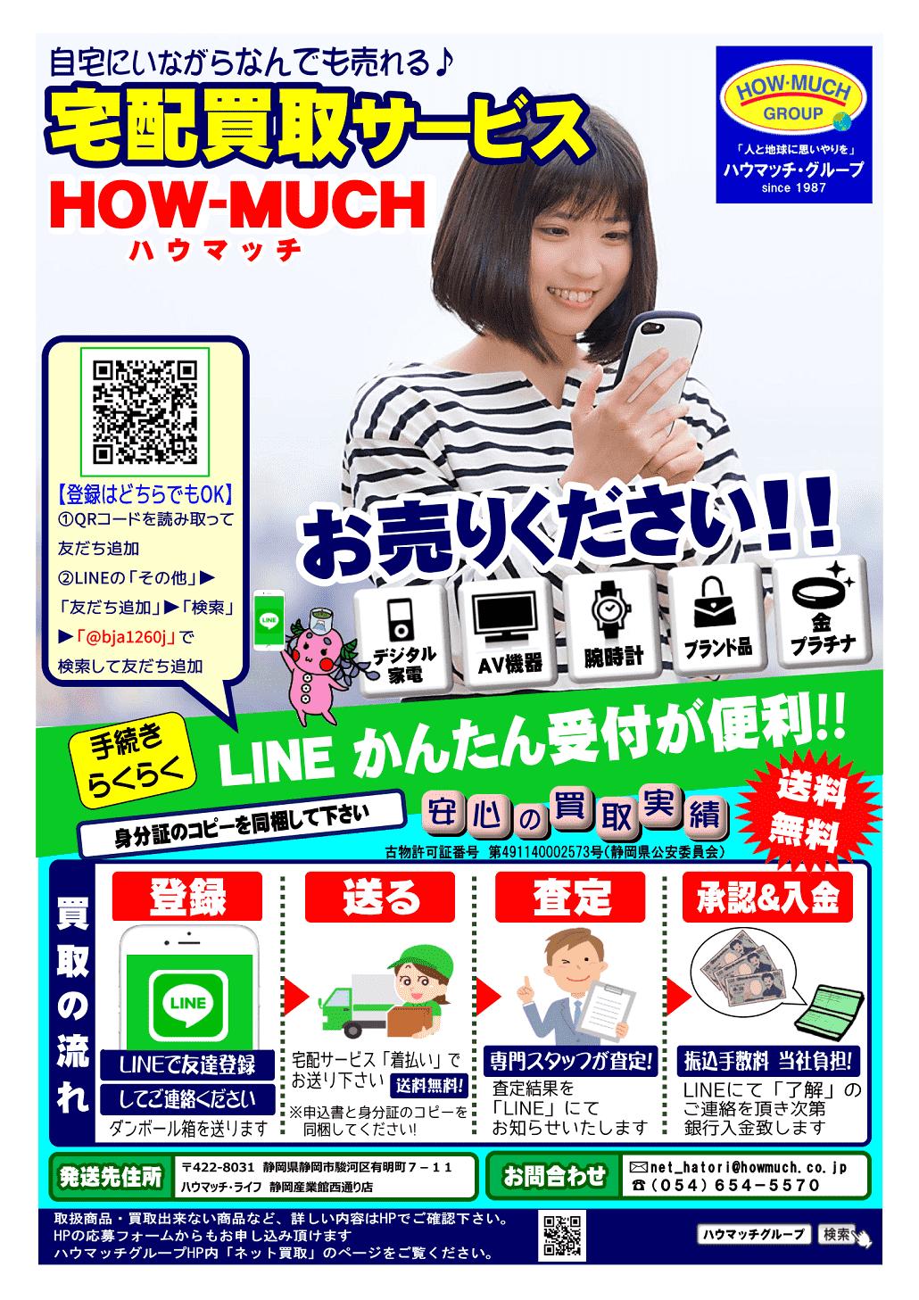 デジタル家電・ブランド品の宅配買取LINE受付開始!(LINEだから手続きが簡単)