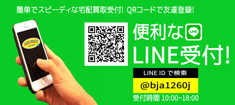 簡単!LINE査定(デジタル家電・ブランド品のLINE買取なら静岡市のハウマッチ・グループ)