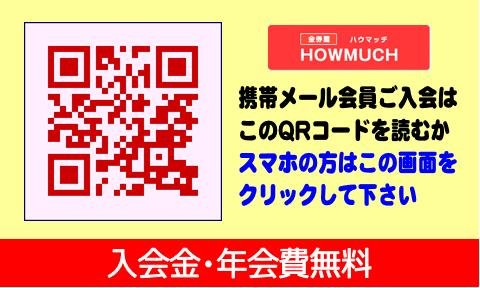 金券屋ハウマッチ@メール会員入会